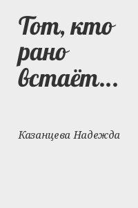 Казанцева Надежда - Тот, кто рано встаёт...