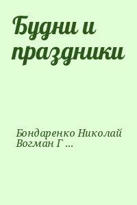 Бондаренко Николай, Вогман Георгий, Гришин Р., Нечипоренко Валерий, Слащинин Юрий - Будни и праздники