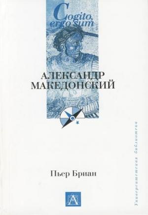 Бриан Пьер - Александр Македонский