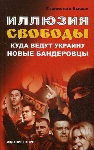 Бышок Станислав - Иллюзия свободы. Куда ведут Украину новые бандеровцы