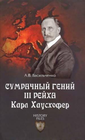 Васильченко Андрей - Сумрачный гений III рейха Карл Хаусхофер