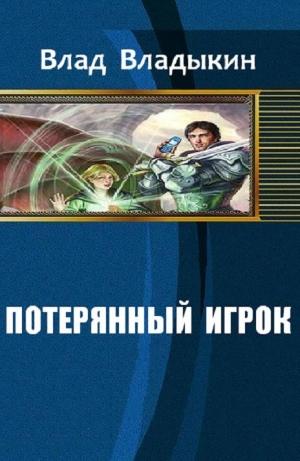 Князев Милослав, Владыкин Влад - Потерянный игрок