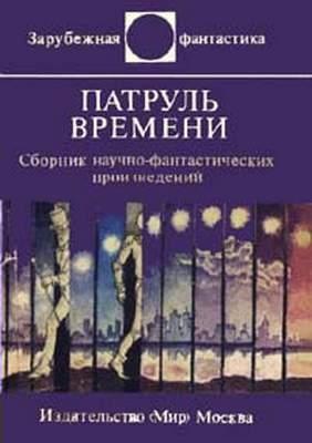 Гамильтон Эдмонд - Отверженный