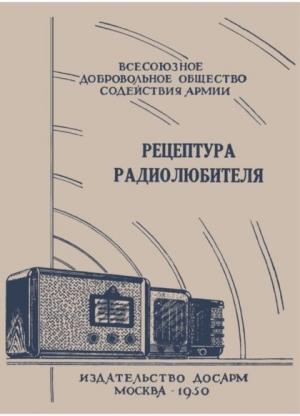Горащенко (Составитель) И. - Рецептура радиолюбителя (Консультация центрального радиоклуба)