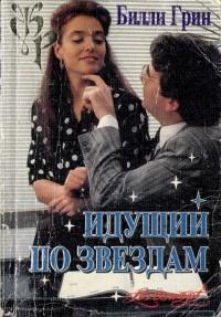 Грин Билли - Идущий по звездам