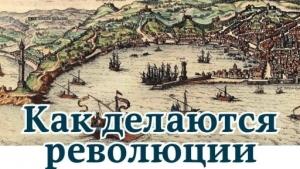 Журнал «Мир Фантастики» (МФ), Мальский Алексей - Как делаются революции