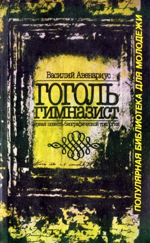 Авенариус Василий - Гоголь-гимназист
