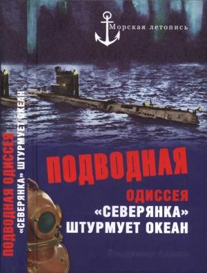 Ажажа Владимир - Подводная одиссея. «Северянка» штурмует океан