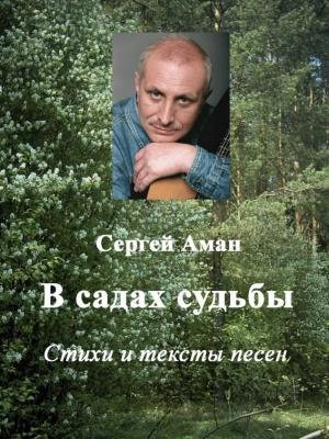 Аман Сергей - В садах судьбы