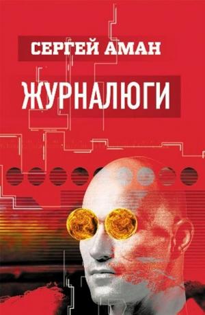 Аман Сергей - Журналюги