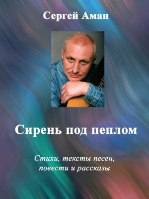 Аман Сергей - Сирень под пеплом