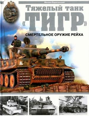 Барятинский Михаил - Тяжёлый танк «Тигр». Смертельное оружие Рейха