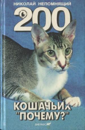 """Непомнящий Николай - 200 Кошачьих """"Почему?"""""""