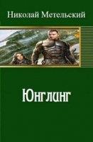 Метельский Николай - Юнглинг (СИ)