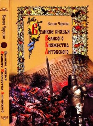 Чаропко Виктор (Витовт) - Великие князья Великого Княжества Литовского