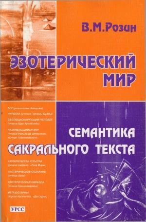 Розин Вадим - Эзотерический мир. Семантика сакрального текста