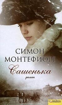 Монтефиоре Саймон - Сашенька