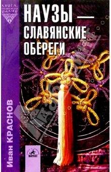 Краснов И. - Наузы - славянские обереги