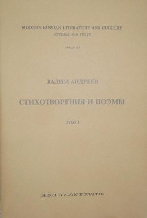 Андреев Вадим - Стихотворения и поэмы в 2-х т. Т. I