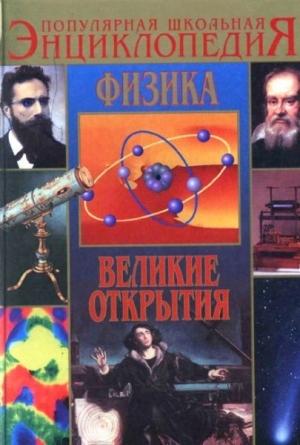 Азерников Валентин - Физика. Великие открытия