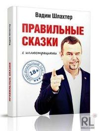 Шлахтер Вадим - Правильные сказки