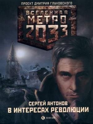 Антонов Сергей - Темные туннели-2: В интересах революции
