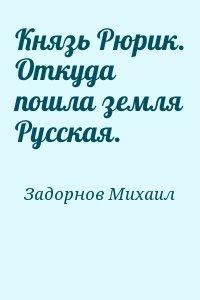 Задорнов Михаил - Князь Рюрик. Откуда пошла земля Русская.
