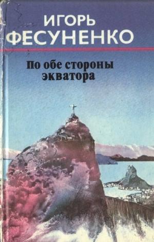 Фесуненко Игорь - По обе стороны экватора