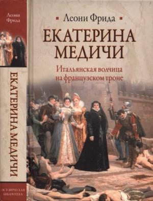 Фрида Леони - Екатерина Медичи