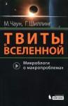 Чаун Маркус, Шиллинг Говерт - Твиты о вселенной