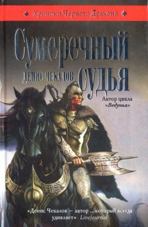 Чекалов Денис - Сумеречный судья