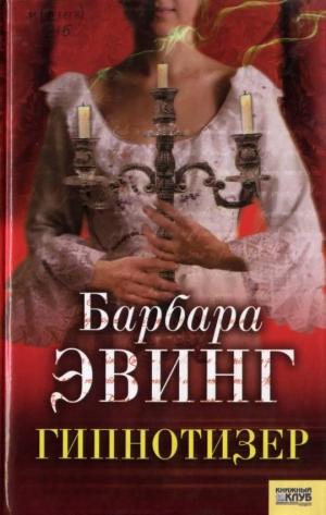 Эвинг Барбара - Гипнотизер