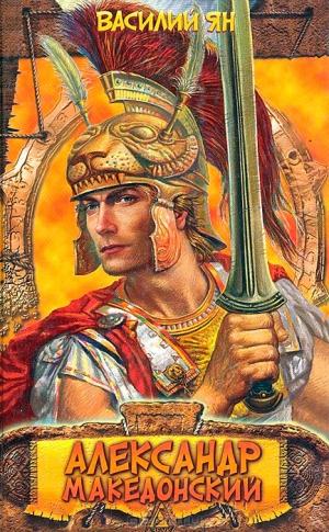 Ян Василий - Александр Македонский. Огни на курганах