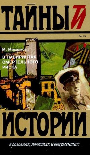 Михалков Михаил - В лабиринтах смертельного риска