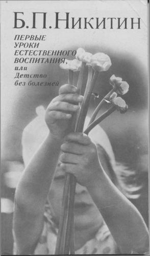 Никитин Борис - Первые уроки естественного воспитания, или Детство без болезней