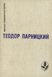 Парницкий Теодор - Серебряные орлы