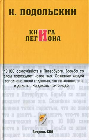 Подольский Наль - Книга Легиона