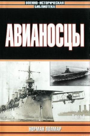 Полмар Норман - Авианосцы, том 1