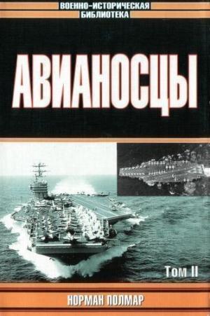Полмар Норман - Авианосцы, том 2