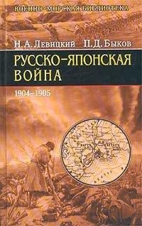 Левицкий Николай, Быков Петр - Русско-японская война 1904-1905 гг.