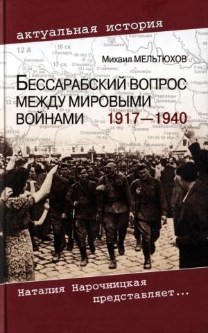 Мельтюхов М. - Бессарабский вопрос между мировыми войнами 1917— 1940