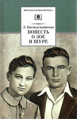 Космодемьянская Любовь - Повесть о Зое и Шуре