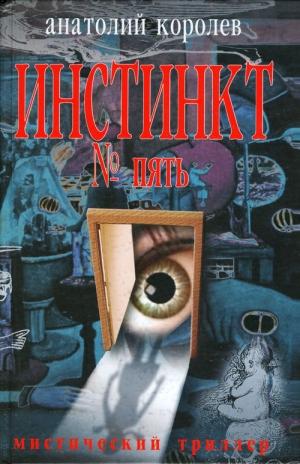 Королев Анатолий - Инстинкт № пять