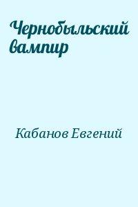 Кабанов Евгений - Чернобыльский вампир
