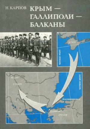 Карпов Николай - Крым — Галлиполи — Балканы