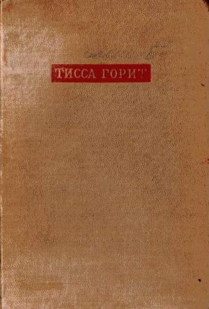 Иллеш Бела - Тисса горит