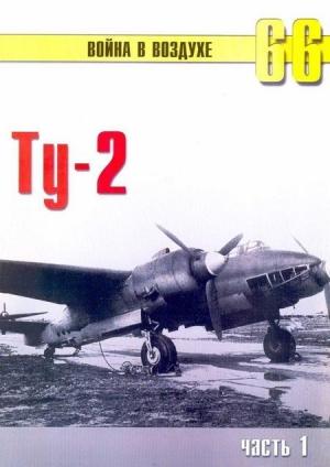 Иванов С. - Ту-2 Часть 1