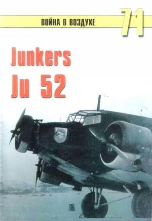 Иванов С. - Junkers Ju 52