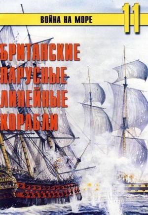 Иванов С. - Британские парусные линейные корабли