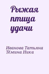Иванова Татьяна, Тёмина Ника - Рыжая птица удачи